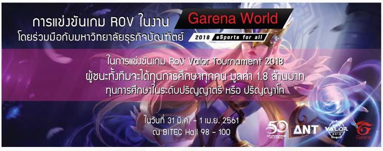 แข่งขัน eSport ในงาน Garena World 2018
