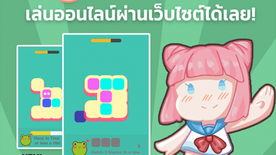 "Photo of HTML5 Game ""Frog in The Box"" เกม Puzzle ฝึกสมองทุกวัย"
