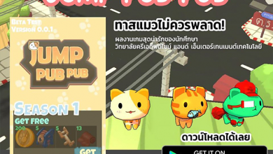 "Photo of Mobile Game ""Jump Pub Pub"""
