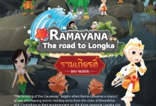 Photo of Ramayana The Road to Longka