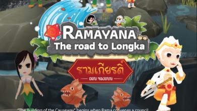 Photo of Ramayana The Road to Longka