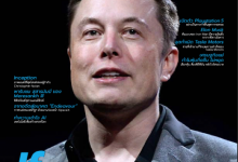 Photo of นิตยสาร TechMag