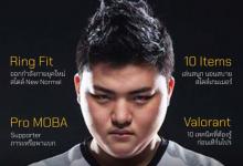 Photo of นิตยสาร The Gamer