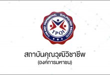 Photo of สถาบันคุณวุฒิวิชาชีพ (องค์การมหาชน) TPQI ร่วมกับ มหาวิทยาลัยธุรกิจบัณฑิตย์