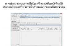 Photo of หัวข้อสารนิพนธ์  การพัฒนาระบบการคืนใบเสร็จรายเดือนอัตโนมัติ สหกรณ์ออมทรัพย์การสื่อสารแห่งประเทศไทย จำกัด   โดย สมมาตร แซ่จู ปีการศึกษา 2563